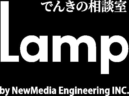 でんきの相談室 Lamp