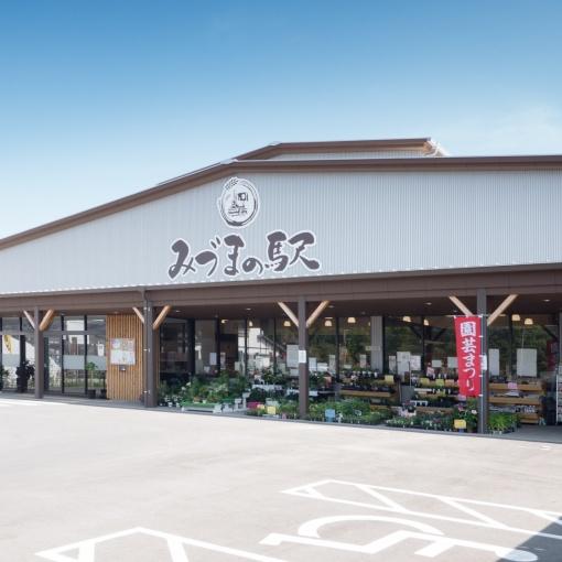 みづまの駅 新築工事